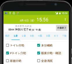 サービス記録 スクリーンショット