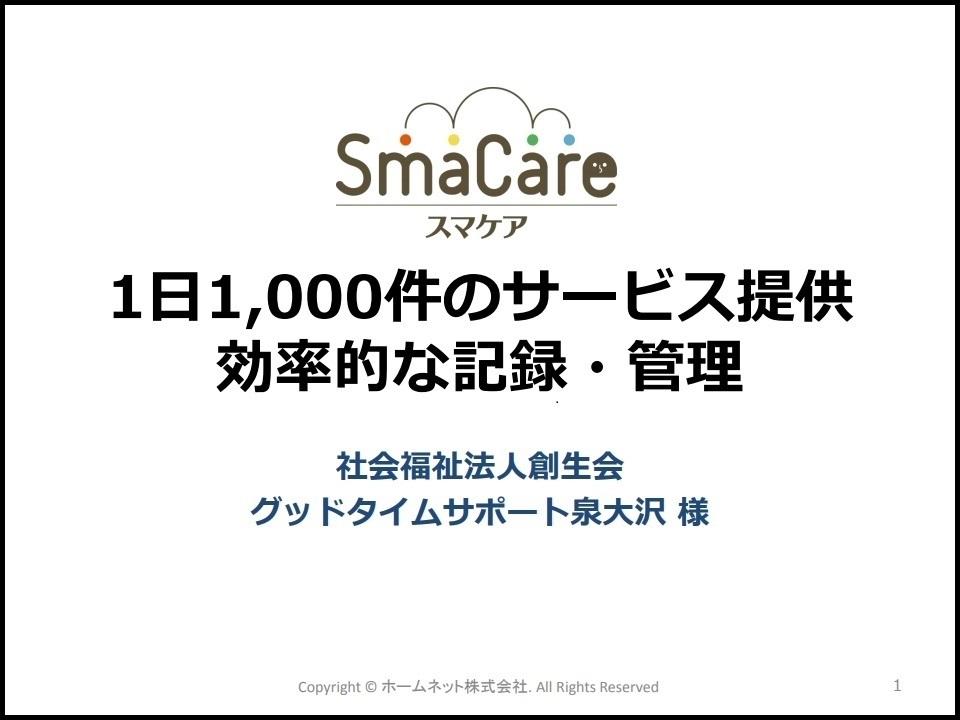 1日1,000件のサービス提供 効率的な記録・管理