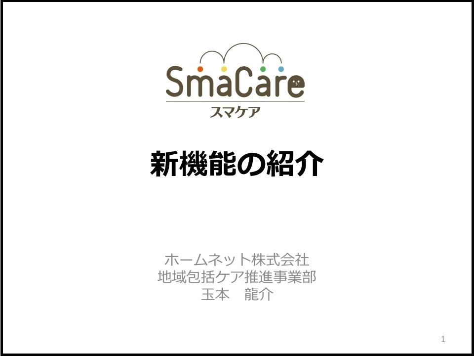 スマケア新機能紹介
