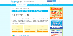 熱中症の予防・対策   熱中症ゼロへ - 日本気象協会推進